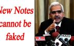 New 2000, 500 notes cannot be counterfeit says Shaktikanta Das, Watch Video