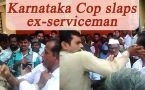 Karnataka Cop slaps Ex-serviceman outside bank, Watch Video