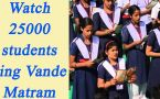 Vadne Matram sang by 25,000 students in Odisha, Watch Video