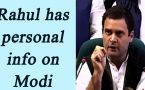 Rahul Gandhi has personal information related to PM Modi's corruption, Watch Video