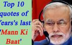 PM  Modi last Mann Ki Baat of the year 2016:  here top 10 quotes