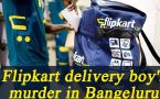 Flipkart delivery boy killed by Gym trainer for smartphone in Bengaluru