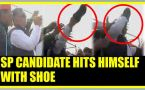 UP Election 2017: SP candidate Sujat Alam hits himself with shoes; here's why