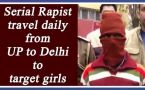 Delhi Serial Rapist: Police reveals SHOCKING details about him; Watch video