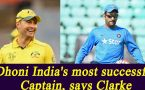 MS Dhoni steps down: International players hail MS Dhoni as one of greatest captains