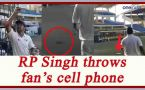 RP Singh gets angry on fan, throws his cell phone on ground | Watch Video | Oneindia News