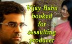 Vijay Babu in trouble; FIR registred for assaulting producer Sandraa Thomas