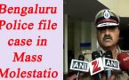 Bengaluru Mass Molestation : Police files FIR, Watch Video