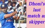 MS Dhoni to captain Team India one last time