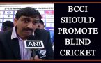 BCCI recognition could help Blind Cricket, says Association President