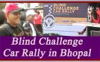 Blind Challenge Car Rally organised in Bhopal; Watch Video