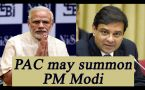 PM Modi may be summoned by PAC, if not satisfied with RBI Governor Urjit Patel's reply