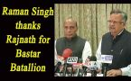 Raman Singh thanks Rajnath Singh for assistance in establishing Bastar Batallion
