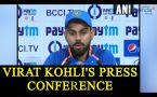 Virat Kohli addresses media after India win ODI series 21 against England