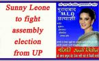 Sunny Leone to fight assembly Candidate in UP?
