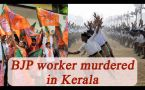 BJP worker murdered, bomb hurled at RSS office in Kerala