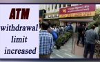 Demonetization : ATM withdrawal limit increased to Rs 10,000 per day