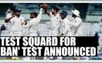 Indian squad for one off test with Bangladesh announced