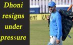 MS Dhoni quit captaincy under pressure, says Bihar Cricket Association