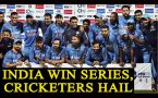 Indian win series against England:  Cricketers react on Twitter