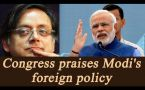 Congress MP Shashi Tharoor praised PM Modi's foreign policy