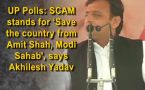 Akhilesh Yadav says, SCAM means 'Save country from Amit Shah and Modi