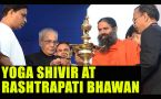 Pranab Mukherjee inaugurates a two day long yog shivir at Rashtrapati Bhavan : Watch video