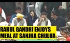Rahul Gandhi enjoys meal at Sanjha Chulha