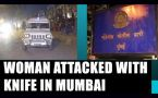 Mumbai 28 year old woman attacked with knife, suffered injuries : Watch video