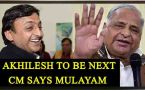UP Elections 2017:Mulayam Singh says, no feud in family, Akhilesh Yadav will be next CM:Watch video