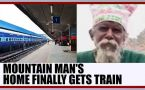 Mountain man Dashrath Manjhi's home to be connected with train