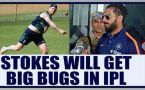 Yuvraj Singh feels Ben Stokes can earn big bucks in IPL 2017 auction