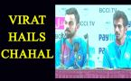 Virat Kohli hails Chahal after T20 series win against England