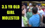 Bengaluru 3.5 year old girl molested by school employee