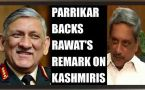 Manohar Parrikar backs Gen Rawat's remark on Kashmiris