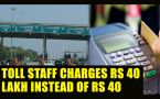 Karnataka doctor's card swiped for Rs 4 lakh instead of Rs 40 at toll gate