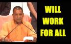 UP CM Yogi Adityanath says,  BJP will work without any partiality : Watch video
