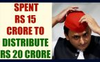 Akhilesh spent Rs 15 crore on events to distribute Rs 20 crore
