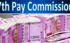 7th Pay Commission: Basic minimum pay to be hiked to 21000 or 26000?
