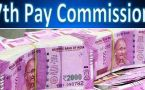 7th Pay Commission: Latest updates, NAC report on variable minimum pay