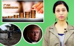 Top News of the Day: Trump Speech, Mumbai Rain, 7th Pay Commission