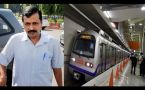 Metro Price Hike : AAP missed 14 of the 15 meetings of the Delhi Metro Board