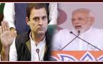 PM Modi calls Rahul Gandhi 'Arrogant', Rahul Gandhi declares him as Future Prime Minister