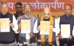 Chattisgarh Election : BJP releases Manifesto for upcoming Assembly election