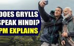 No, PM Modi's hindi monologue was not lost on Bear Grylls