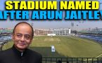 Feroz Shah Kotla stadium of Delhi to be renamed as Arun Jaitley Stadium