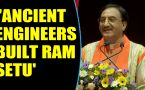 Ram setu was built by Ancient Indian Engineers: says Union HRD minister