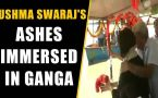 Watch: Sushma Swaraj's daughter immerses her mother's ashes in the Ganga