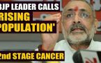 Giriraj Singh says rising population like second stage cancer