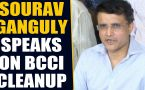 Sourav Ganguly speaks on becoming BCCI president